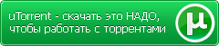 Быстрый, эффективный и бесплатный. µTorrent - это самый популярный в мире клиент BitTorrent и небезосновательно.
